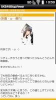 Screenshot of SKE48ブログビューア