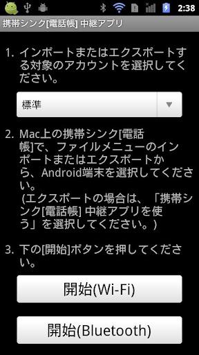 携帯シンク[電話帳] 中継アプリ