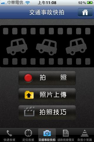 【免費交通運輸App】道路救援-APP點子