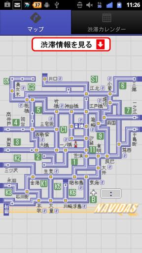 超渋滞マップ 渋滞・道路・予測カレンダー
