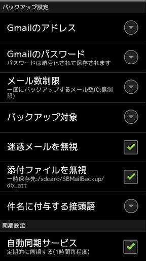 Softbankメール バックアップ