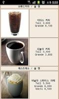 Screenshot of 커피 모아모아