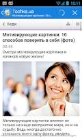 Screenshot of Україна Новини