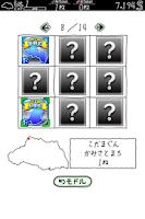 Screenshot of さいたまのやぼう