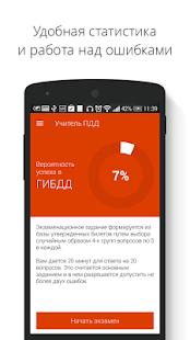 App Учитель ПДД 2017 APK for Windows Phone
