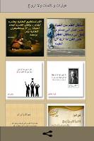 Screenshot of عبارات و كلمات ولا اروع