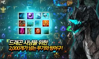 Screenshot of 드래곤슬레이어즈+