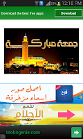 Screenshot of صور جمعة مباركة 2014