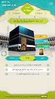 Screenshot of المطوف الحج والعمرة والزيارة