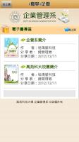 Screenshot of i高苑i企管