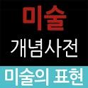 미술개념사전_미술의표현 icon