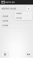 Screenshot of 보안카드 관리 Pro