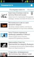 Screenshot of Знаменитости