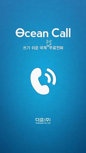 무료국제전화오션콜 Ocean Call 중국 미국