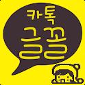 카톡글꼴_Rix문자왔숑 icon