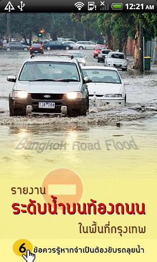 Bangkok Road Flood