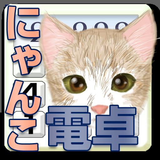 にゃんこ電卓 工具 App LOGO-APP試玩