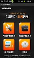 Screenshot of 잡코리아 연봉통계 - 취업 면접 필수품