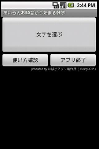 合コンですべらない雑学3~50音編~