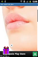 Screenshot of نصائح طبية لشفايف جذابة