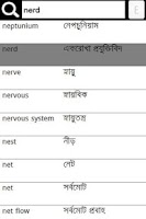 Screenshot of Bangla Dictionary E-B & B-E