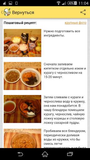 Recipes in Russian Screenshot