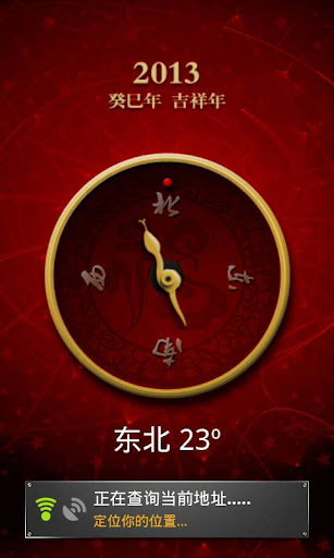 super-compass for android screenshot