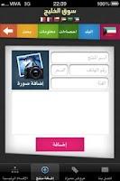 Screenshot of سوق الخليج