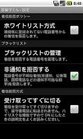 Screenshot of 居留守くん