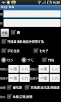 Screenshot of Calc for Mahjong