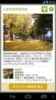 Screenshot of 小田急沿線自然ふれあい歩道 お散歩ガイド
