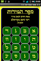 Screenshot of ☆☆ ספר המידות ☆☆