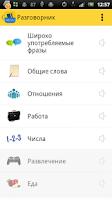 Screenshot of Самоучитель бурятского