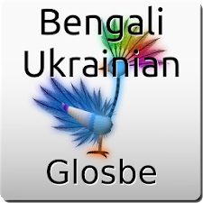 Bengali-Ukrainian Dictionary