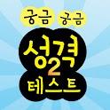 궁금궁금 성격테스트2 icon