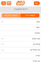 Screenshot of yad2