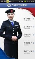 Screenshot of 한국관광대학 입학홍보 앱
