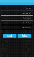 Screenshot of حارس الملفات