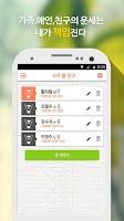Screenshot of 2015 전통운세-신년운세,토정비결,정통사주,취업운세