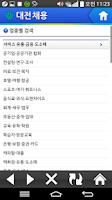 Screenshot of 대전채용