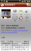 Screenshot of 恆春半島携帯ガイド
