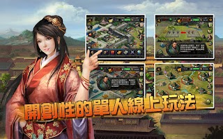 Screenshot of 風雲三國