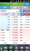 Screenshot of NH농협증권 MP트래블러Ⅱ