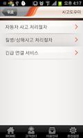 Screenshot of 한화손해보험 스마트인슈.