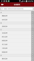 Screenshot of 和讯股票(自选股 炒股 行情 债券 期指)