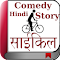 Hindi Comedy Stories - Cycle 4 Apk