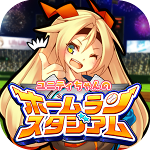 Game of unity-chan is finally!Exhilarating home run battle with easy operation!Aim high score by capture a variety of pitches throwing Unity Kamen! APK Icon