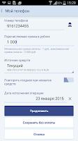 Screenshot of Мобильный банк ВТБ24