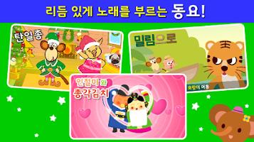 Screenshot of 지니키즈