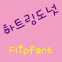 YDHeartring Korean Flipfont icon